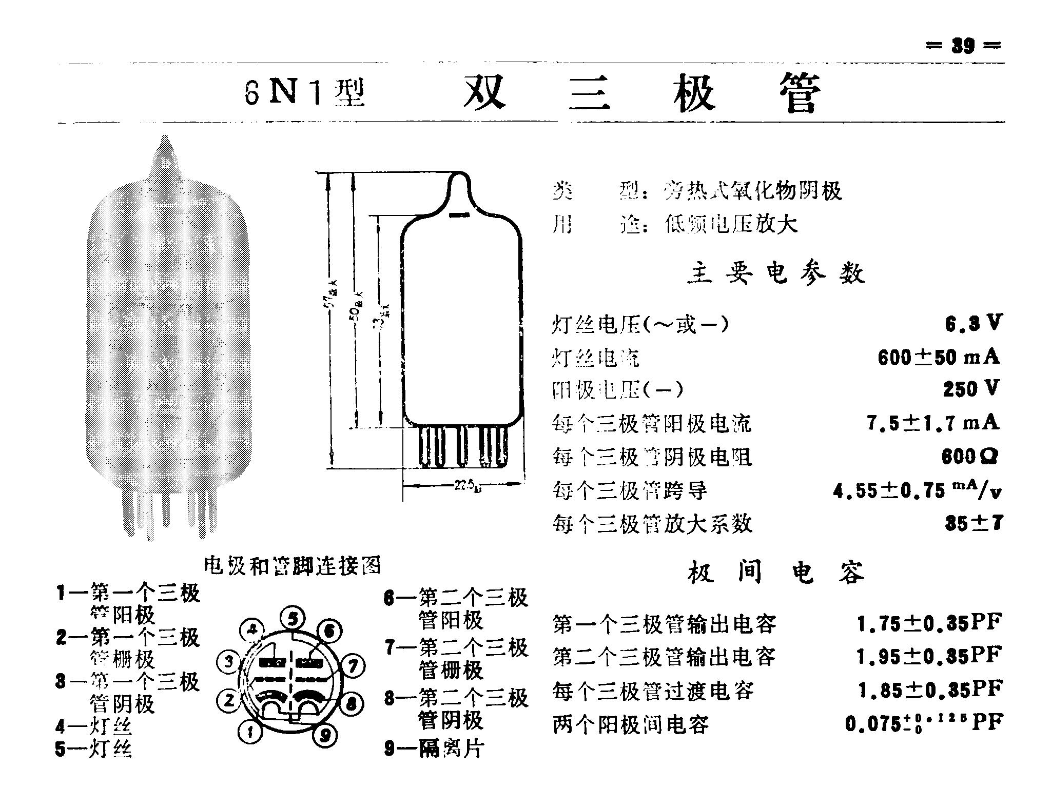 [国产电子管]6n1